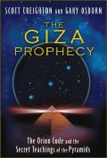 Giza Prophecy